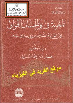 تحميل كتاب الجبر الخطي pdf