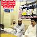 فیصل آباد : اجلاس صوبائی مشاورتی کونسل مصطفائی تحریک پنجاب شمالی  video file