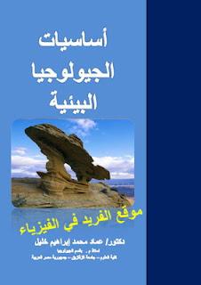 كتاب أساسيات الجيولوجيا البيئية pdf، الجيولوجيا وعلوم البيئة، دكتور. عماد محمد إبراهيم خليل، علم المعادن، الرواسب والصخور الرسوبية، كتب جيولوجيا بروابط مباشرة مجاناً، كتاب جيولوجيا البيئة