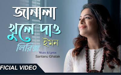 Iman Chakraborty Janala Khule Dao Lyrics (জানালা খুলে দাও লিরিক্স) | Santanu Ghatak