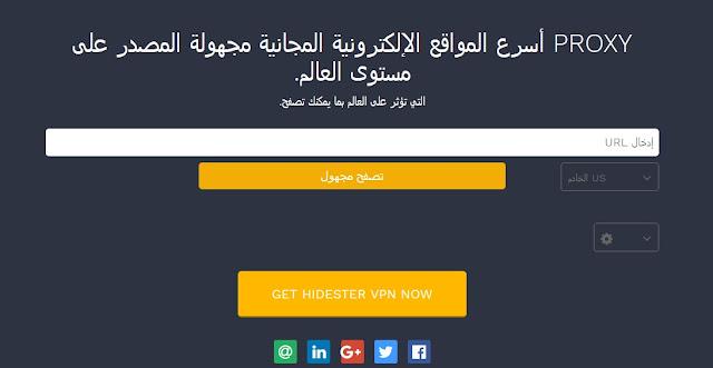 بروكسي متجدد لفتح المواقع المحجوبة2021 بدون تطبيقات او vpn
