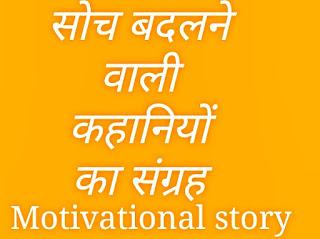 प्रेरणादायक कहानियां, prernadayak kahaniya, best motivational story in hindi
