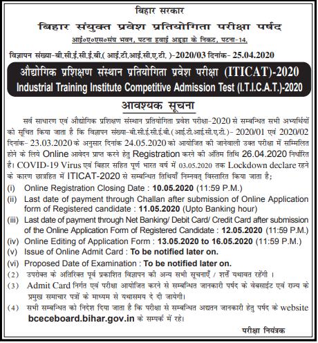 Bihar ITICAT Exam Date 2020