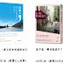 【作品預購】雪兒出版品預購  即日到5月18日為止 #已結束