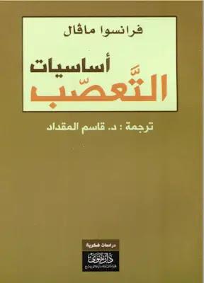 تحميل كتاب أساسيات التعصب بصيغة pdf مجانا