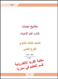 مفاتيح إجابات كتاب العلوم ـ علم الأحياء للصف الثالث الثانوي بكالوريا سوريا 2020 - 2021
