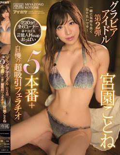 IPX-479 Gravure Idol Second 5 Production + Proud Super Sucking Blowjob Koto Miyazono