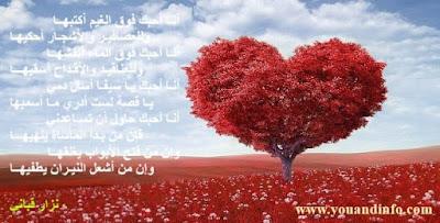 قصيدة إلى رجل للشاعر نزار قباني