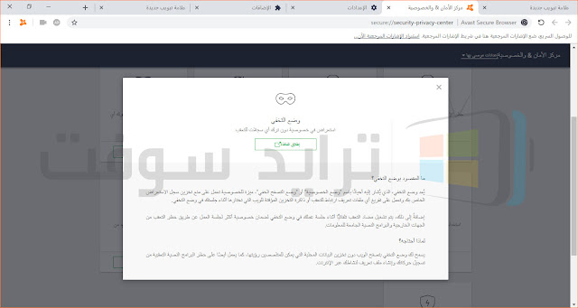 Avast Secure Browser Free