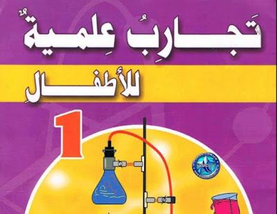 تجارب علمية للأطفال