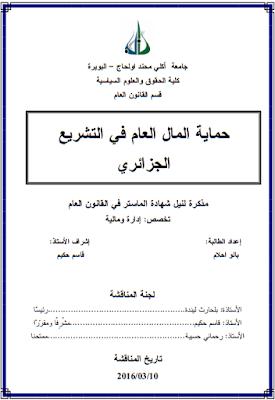 مذكرة ماستر : حماية المال العام في التشريع الجزائري PDF