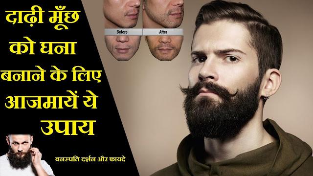 दाढ़ी मूंछ को घना बनाने के लिए आजमायें ये उपाय