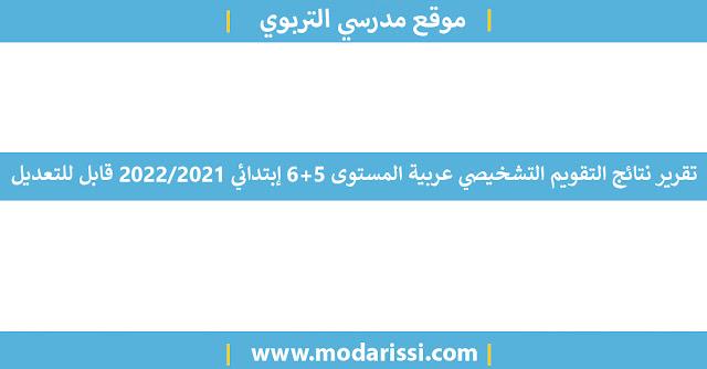 تقرير نتائج التقويم التشخيصي عربية المستوى 5+6 إبتدائي 2021/2022 قابـل للتعديل