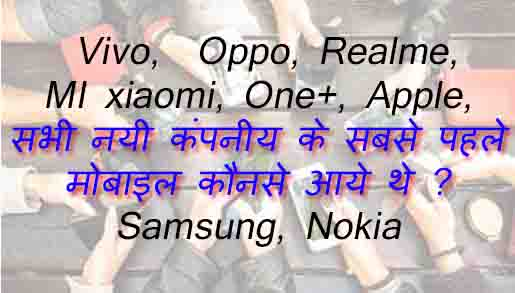 All New company launched the first mobile phone in India