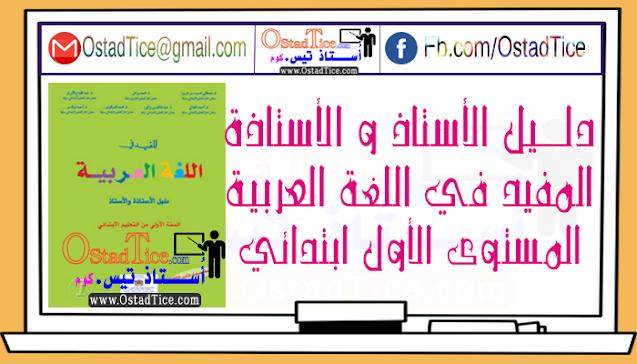 دليل الأستاذ المفيد في اللغة العربية للمستوى الأول ابتدائي