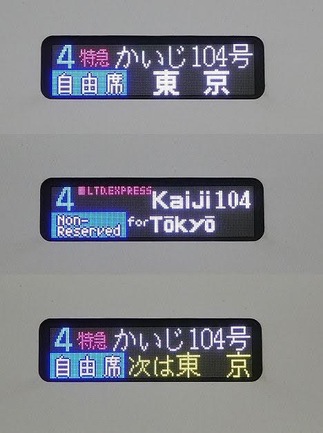 【ダイヤ改正で消滅!】自由席のE353系 かいじ 東京行き