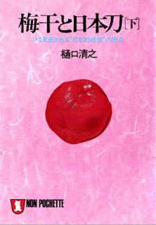 [Manga] 梅干と日本刀 第01 03巻 [Umeboshi to Nippon Gatana Vol 01 03], manga, download, free