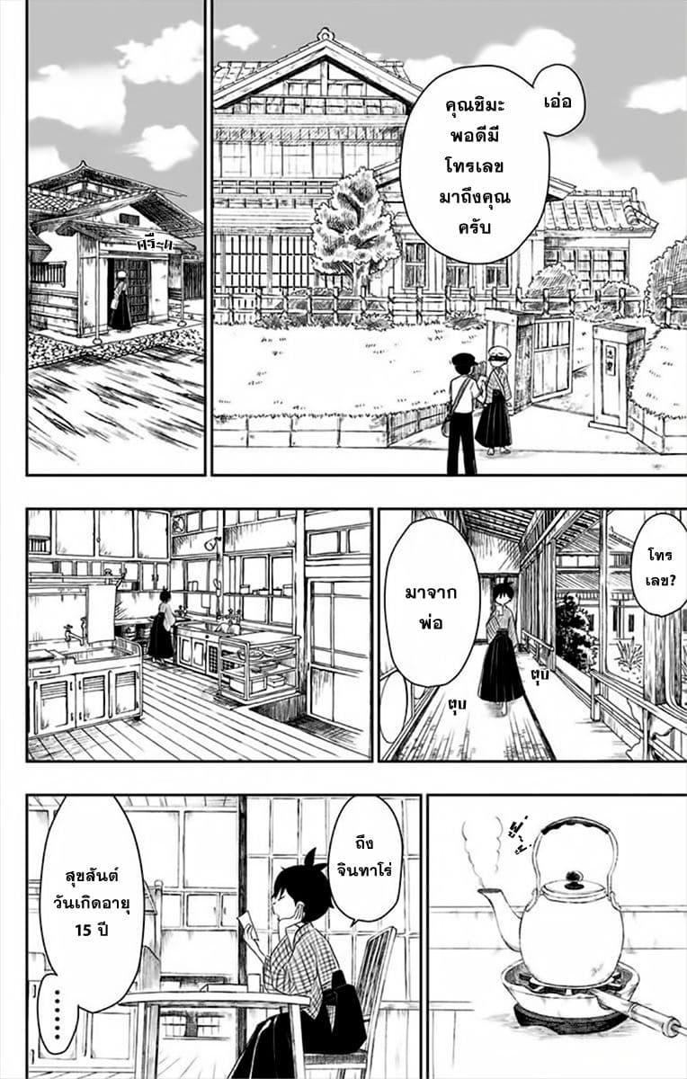 Shouwa Otome Otogibanashi - หน้า 10