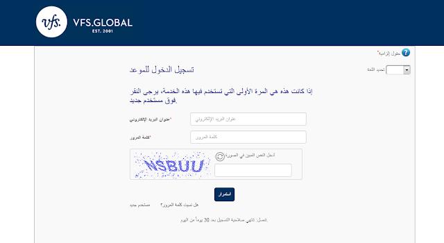 حجز موعد فيزا التشيك للأردنيين