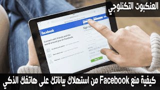 كيفية منع Facebook من استهلاك البيانات
