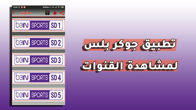 تحميل تطبيق Joker Plus apk لمشاهدة القنوات المشفرة لأجهزة الاندرويد مجانا