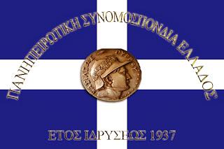 Η Πανηπειρωτική Συνομοσπονδία Ελλάδος καταγγέλλει την ιδιωτικοποίηση των υδροηλεκτρικών φραγμάτων της Ηπείρου