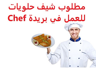 Sweets chef is required to work in Buraydah  To work as a western and eastern sweets chef in Buraidah  Academic qualification: not required  Experience: Have two years experience in making Eastern and Western sweets Have experience in making French pastries and croissants To be a resident of Saudi Arabia  Salary: to be determined after the interview