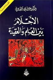 تحميل كتاب الأحلام: بين العلم والعقيدة pdf د/علي الوردي