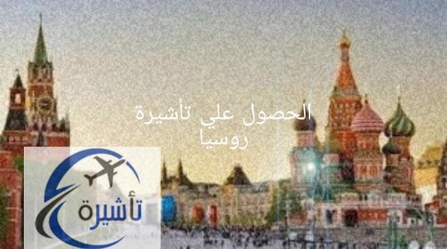 كيفية السفر إلي روسيا وما هي الأوراق المطلوبة للسفر