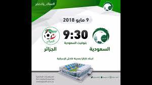 القنوات الناقلة لمباراة الجزائر والسعودية اليوم 9-5-2018 Algeria vs saudi arabia