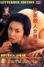 Lustful Revenge (1996)