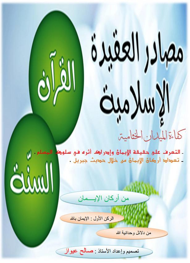 ميدان اسس العقيدة الاسلامية للسنة الاولى متوسط جاهزة للتحميل pdf 2019-05-31_141837