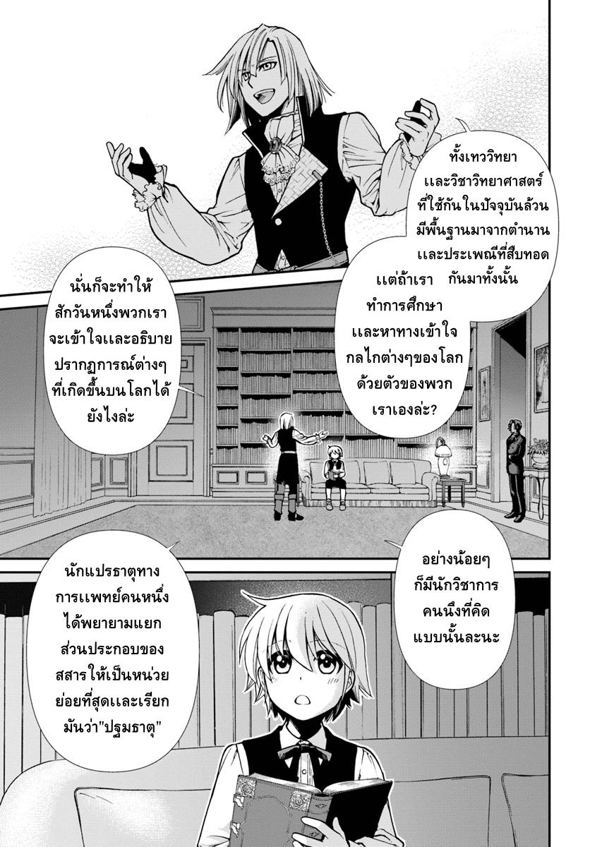 อ่านการ์ตูน Isekai Yakkyoku ตอนที่ 22 หน้าที่ 13
