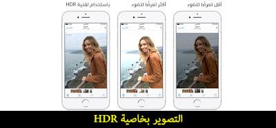 التصوير بخاصية HDR