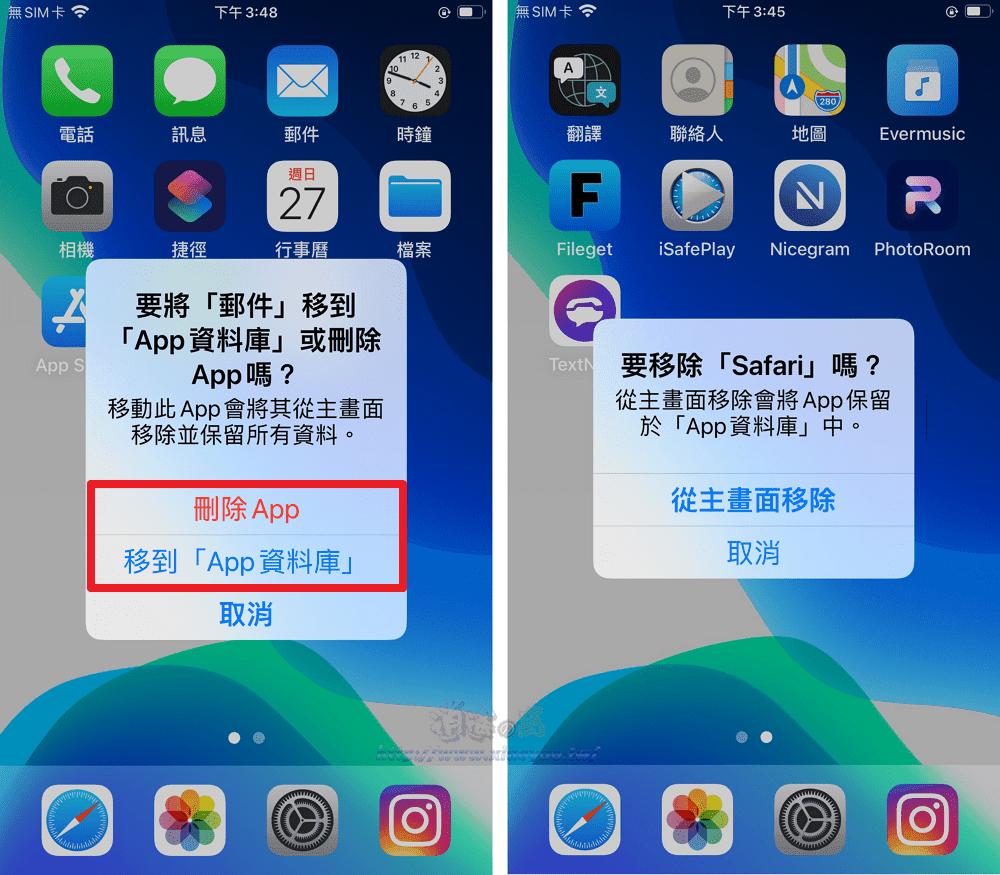 iPhone 如何隱藏主畫面的 App 圖示?iOS 14 可以集中後隱藏頁面 - 逍遙の窩 WREADIT 銳誌