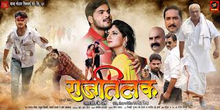 bhojpuri-cinema-raj-tilak