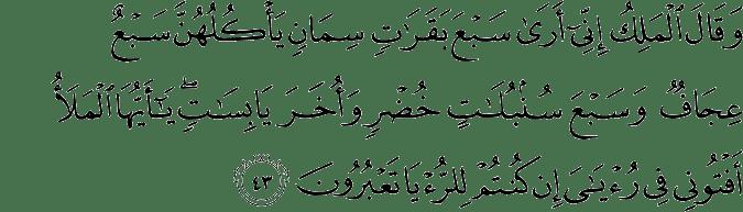 Surat Yusuf Ayat 43