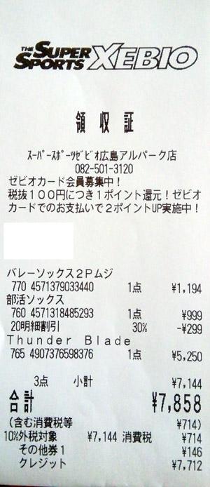 スーパースポーツゼビオ 広島アルパーク店 2019/11/16のレシート