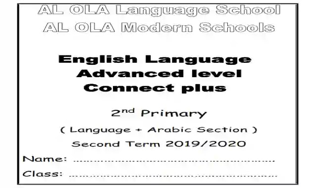 بوكليت المراجعة النهائية فى اللغة الانجليزية لمنهج كونكت بلس 2 الترم الثانى 2021