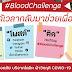 """Blood Challenge"" ได้เวลากลับมาช่วยเพื่อน  บริจาคโลหิต ฝ่าวิกฤติ COVID-19"