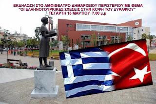 ΠΡΟΣΚΛΗΣΗ : Εκδήλωση στο Περιστέρι με θέμα : «Οι Ελληνοτουρκικές Σχέσεις στην κόψη του ξυραφιού»