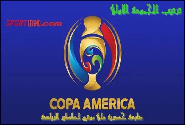 كوبا امريكا,كوبا أمريكا,كوبا امريكا 2021,كوبا أمريكا 2021,كوبا امريكا 2019,كوبا امريكا 2021 كولومبيا,كوبا امريكا كولومبيا 2021,كوبا امريكا 2021 الارجنتين,موعد انطلاق كوبا امريكا 2021,ملاعب كوبا أمريكا,مباريات كوبا أمريكا 2021,مباريات كوبا أمريكا,كوبا امريكا 2020,كوبا امريكا 2021 موعد كوبا امريكا 2020,كوبا امريكا 2018,كوبا امريكا 2021 بالتوقيت والقنوات الناقلة,مواعيد مباريات كوبا أمريكا 2021,قرعة كوبا امريكا 2020,جدول مواعيد مباريات كوبا أمريكا 2021,سعر كوبا امريكا,كوبا 2021