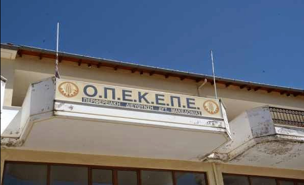 ΟΠΕΚΕΠΕ: Αναλυτικές οδηγίες για την ΟΣΔΕ 2015