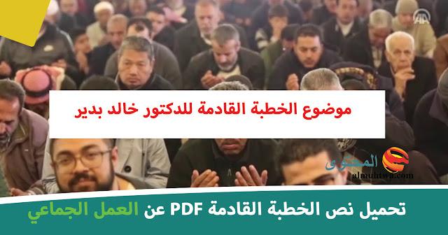 تحميل خطبة الجمعة القادمة 5 يوليو عن العمل الجماعي للدكتور خالد بدير pdf