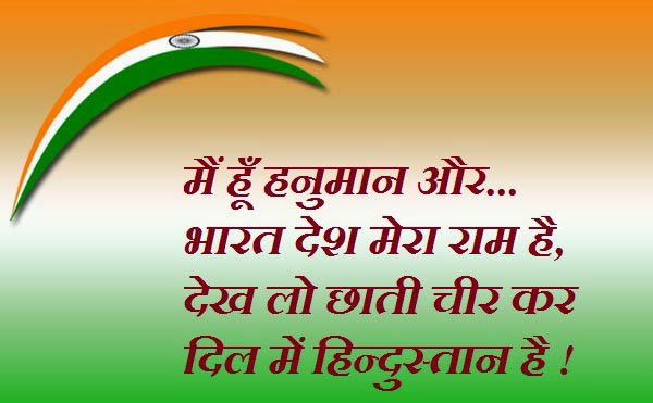 Independence Day Wishes status in Hindi