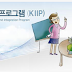 사회통합프로그램 KIIP Program Textbook PDF+Audio (Korean for Immigrants)