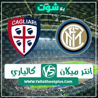 مشاهدة مباراة انتر ميلان وكالياري بث مباشر اليوم 14-1-2020 في كأس ايطاليا