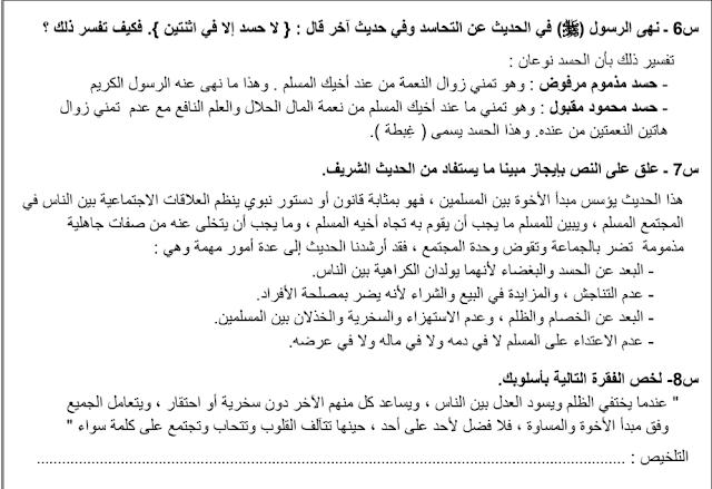 مذكرة لغة عربية موضوع لا تحاسدوا الصف العاشر الفصل الثاني