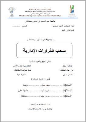 مذكرة ماستر: سحب القرارات الإدارية PDF