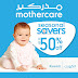 Motercare Kuwait - SALE Upto 50% OFF